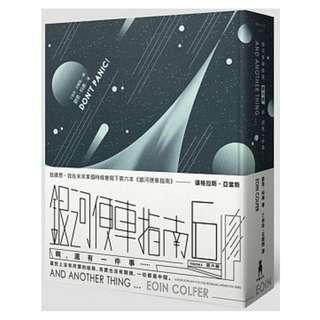(省$24)<20161116出版 8折訂購台版新書> 銀河便車指南6:啊,還有一件事……(精裝單書版), 原價 $120 特價$96