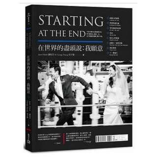 (省$26<20161118 出版 8折訂購台版新書> 在世界的盡頭說:我願意 , 原價 $133, 特價$107
