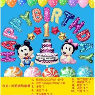 米奇氣球 米妮氣球 米老鼠氣球 生日氣球套餐