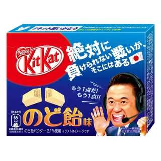 Cough Drop-Flavored Kit Kat [Limited Edition]