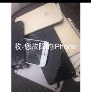 收-故障iPhone
