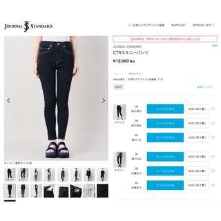 (🇯🇵日本代購)日系日牌JOURNAL STANDARD今年最令人血脈沸騰的一雙褲子修身深藍牛仔褲 全新 三件含運
