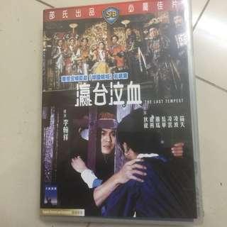 瀛台泣血 DVD