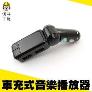頭手工具 汽車USB充電 兩孔充電 可播放音樂 撥電話 手機音樂播放 藍芽免持 車充式音樂撥放器 藍牙接聽