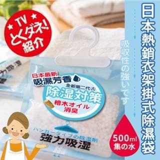 日本除濕對策除濕袋 170g獨立大包裝
