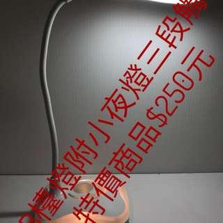 🚚 USB檯燈三段觸控附小夜燈