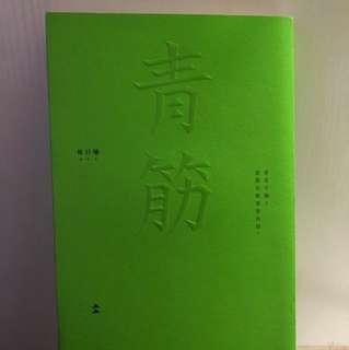 林日曦 小說 青筋