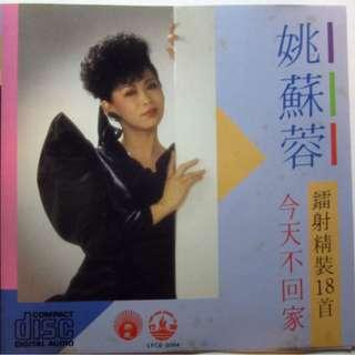 Yao Shu Rong 姚苏蓉 今天不回家 镭射精装18首 Made In Japan Cd Album