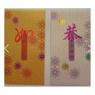 利是封 長形 : 9cm x 16.5cm (10個) 包郵