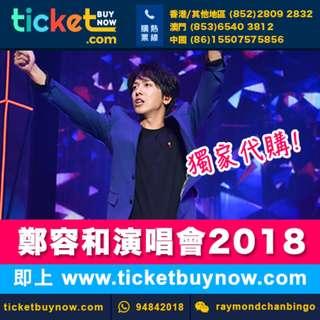 【出售】鄭容和香港演唱會2018!          s41dfasdasf6asasasdasd