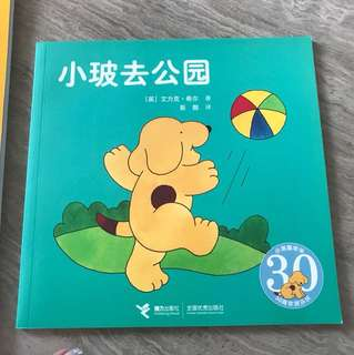 Spot 小铍去公园 & NewPreschool Activity Bk