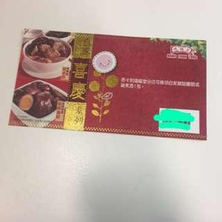 鴻福堂雞煮酒或自家豬腳薑醋禮卷