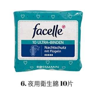 [德國] 德國原裝 Facelle 無螢光劑 衛生綿 夜用型衛生綿 10片