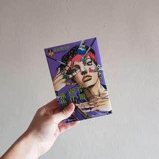 Thus Spoke Kishibe Rohan (JoJo's Bizarre Adventure Oneshot) [Paperback Book/Manga]