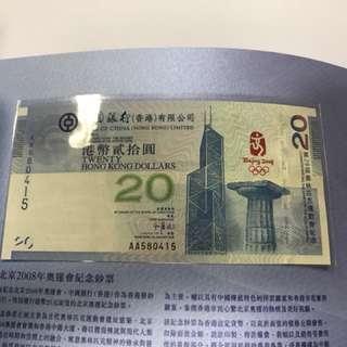 2008 北京 奧運 紀念鈔 錢幣