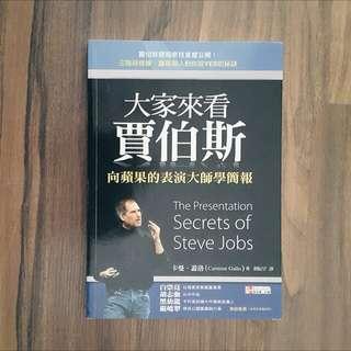 大家來看賈伯斯 向蘋果的表演大師學簡報 The Presentation Secrets of Steve Jobs