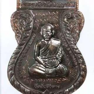 Rian Sema Ron 2 Be,2557 Phra Kru Palad wichai Wat Santi Wiharn Ner Nawak Jan Muer~Make 5000pcs 九宝铜材质 制作5千枚