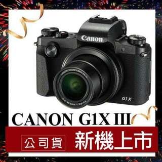 Canon PowerShot G1X Mark III (原廠公司貨)