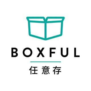 關於BOXFUL任意存