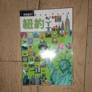 紐約旅遊書