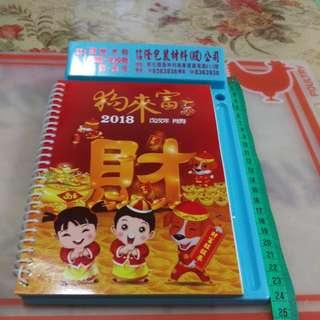 [全新]2018年狗來富戊戌年~桌曆(購物贈送0元)