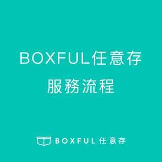 BOXFUL任意存的服務流程