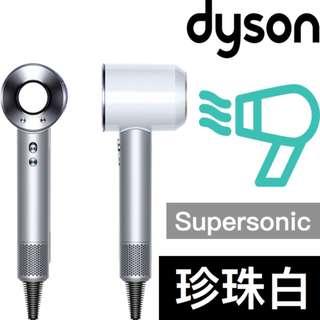 100%全新 Dyson Supersonic HD01 HD-01 風筒 珍珠白
