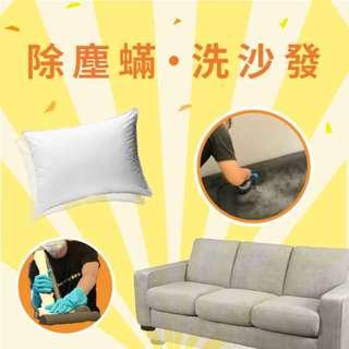 【2018開春超值優惠!】除塵螨、洗沙發
