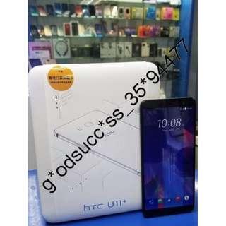 HTC U11+Plus ( 6GB RAM + 128GB ROM ) 香港行貨 原廠保養