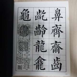 Chinese Calligraphy Book for competition use