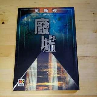 衛斯理《廢墟》珍藏版 倪匡 明窗 科幻小說