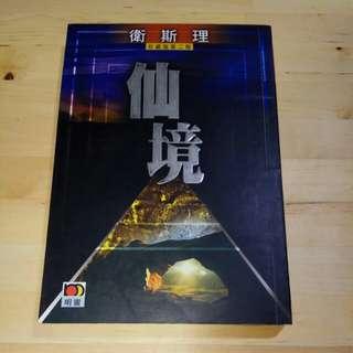 衛斯理《仙境》珍藏版 倪匡 明窗 科幻小說