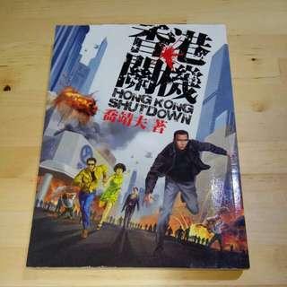 喬靖夫《香港關機》天行者 小說