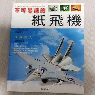 Origami Aeroplane