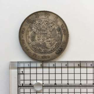 造幣總廠光緒元寶庫平七錢二分