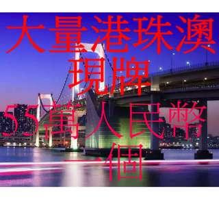 大量 港珠澳大橋 現牌 55萬人民幣!