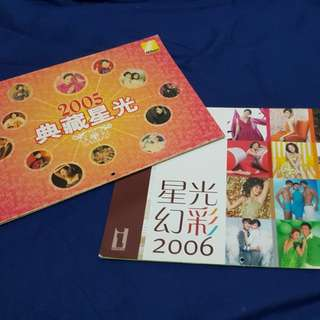 I周刊 2005 典藏星光 & 星光幻彩 2006