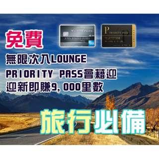[通行全球旅遊達人必備迎新9000里數]免費入機場貴賓室 - 美國運通國泰航空尊尚信用卡 AE CX、Priority Pass會藉 ,輕鬆里數換機票! 馬可勃羅會優惠登機、免費旅遊保險