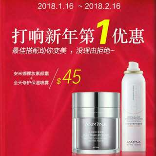 🎀Anmyna Pure Makeup Cream🎀安米娜素颜霜  Promotion 16 Jan To 16 Feb 2018   🎁Free Repair & Protection Body Mist Spray With Every Purchase.   While Stock Last. 💣💣💣