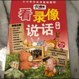 Psle Chinese Oral book