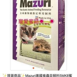 現貨全新。Mazuri鼠類主食飼料
