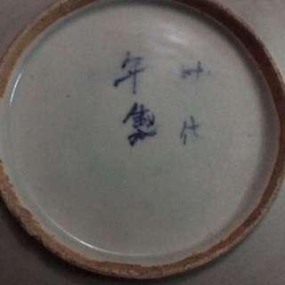 Sharing vintage plate