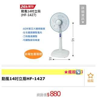 勳風 立扇 14吋 電風扇 電扇HF-1427