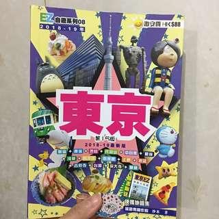 18-19年最新東京旅遊書