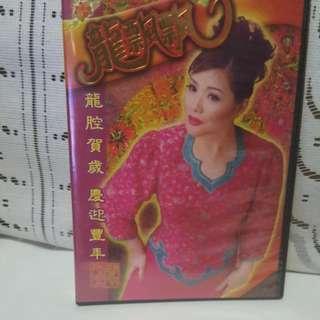 Cd new year song 龍飄飄