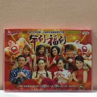 年到福利 Chinese New Year Song DVD #Contiki2018