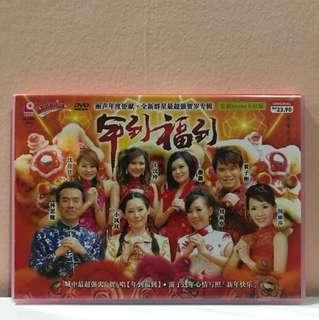 年到福利 Chinese New Year Songs DVD #Contiki2018