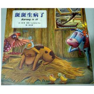 Chinese book - Barney is ill/斑斑生病了 with han yu Ping yin (For K1 - P3)  *Relative new
