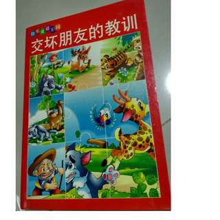 Chinese book - A lesson to learn to mix with bad friend with han yu pin yin * Relative new