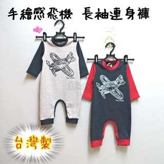 🚚 <妤baby小舖>現貨 台灣製MIT 男寶寶 手繪感飛機圖樣 雙色拼接 長袖連身褲 深灰/杏色 1.3.5號